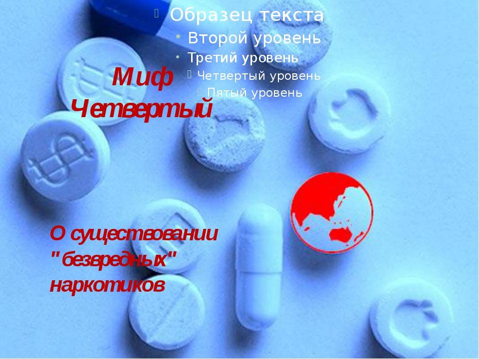 """Миф Четвертый О существовании """"безвредных"""" наркотиков"""