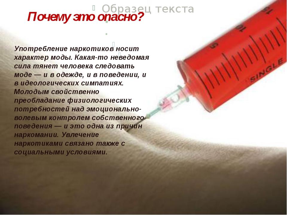 . Почему это опасно? Употребление наркотиков носит характер моды. Какая-то н...