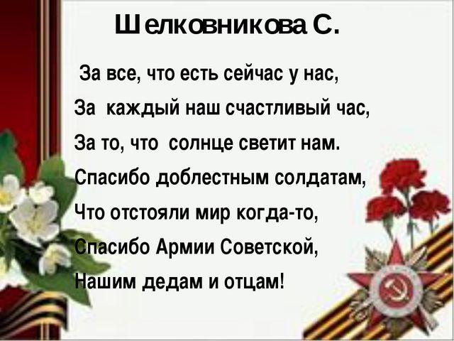 Шелковникова С. За все, что есть сейчас у нас, За каждый наш счастливый час...