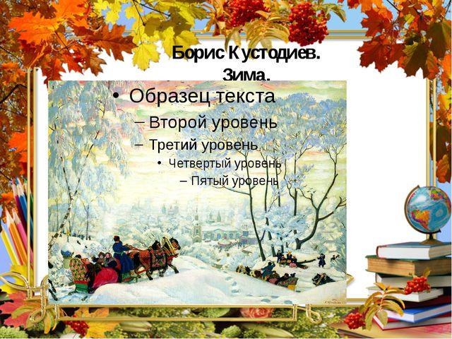 Борис Кустодиев. Зима.