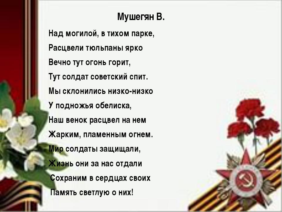 Мушегян В. Над могилой, в тихом парке, Расцвели тюльпаны ярко Вечно тут огон...