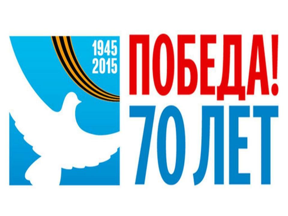 летию 70 победы к голубь рисунок