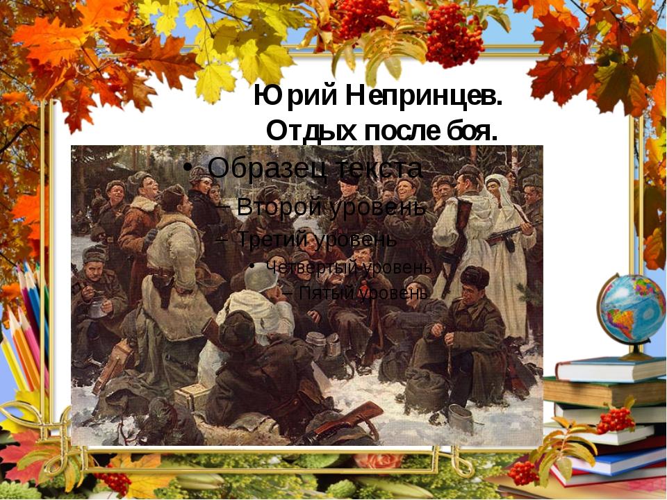 Юрий Непринцев. Отдых после боя.