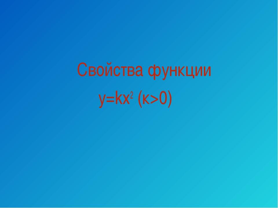 Свойства функции y=kx2 (к>0)