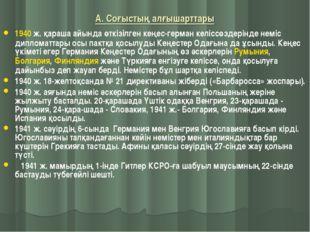 А. Соғыстың алғышарттары 1940 ж. қараша айында өткізілген кеңес-герман келісс