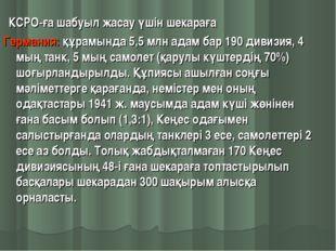 КСРО-ға шабуыл жасау үшін шекараға Германия: құрамында 5,5 млн адам бар 190