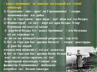 Қызыл Армияның мұншалықты осырай жеңілуінің себептері: Еуропаны өзіне қаратқа
