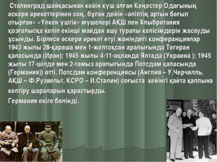 Сталинград шайқасынан кейін күш алған Кеңестер Одағының әскери әрекеттерінен