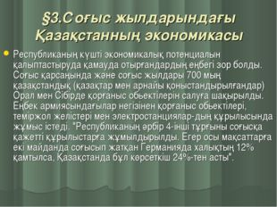 §3.Соғыс жылдарындағы Қазақстанның экономикасы Республиканың күшті экономикал