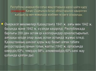 Республика өнеркәсібін соғыс мақсаттарына қарай қайта құру (конверсия) Кеңес