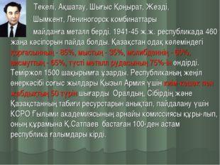 Текелі, Ақшатау, Шығыс Қоңырат, Жезді, Шымкент, Лениногорск комбинаттары май