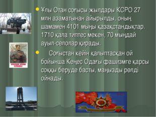 Ұлы Отан соғысы жылдары КСРО 27 млн азаматынан айырылды, оның шамамен 4101 мы