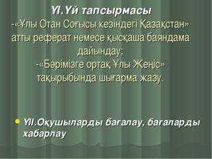 ҮІ.Үй тапсырмасы -«Ұлы Отан Соғысы кезіндегі Қазақстан» атты реферат немесе қ