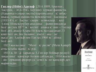 Гитлер (Hitler) Адольф (20.4.1889, Браунау, Австрия, - 30.4.1945, Берлин)- ге