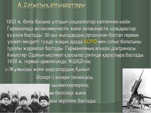 А. Соғыстың алғышарттары 1933 ж. билік басына ұлтшыл-социалистер келгеннен ке