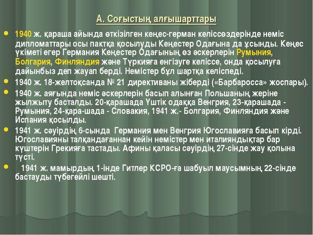А. Соғыстың алғышарттары 1940 ж. қараша айында өткізілген кеңес-герман келісс...