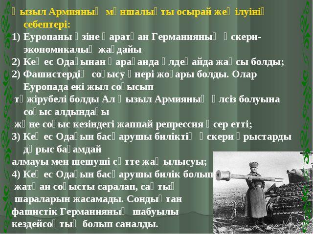 Қызыл Армияның мұншалықты осырай жеңілуінің себептері: Еуропаны өзіне қаратқа...