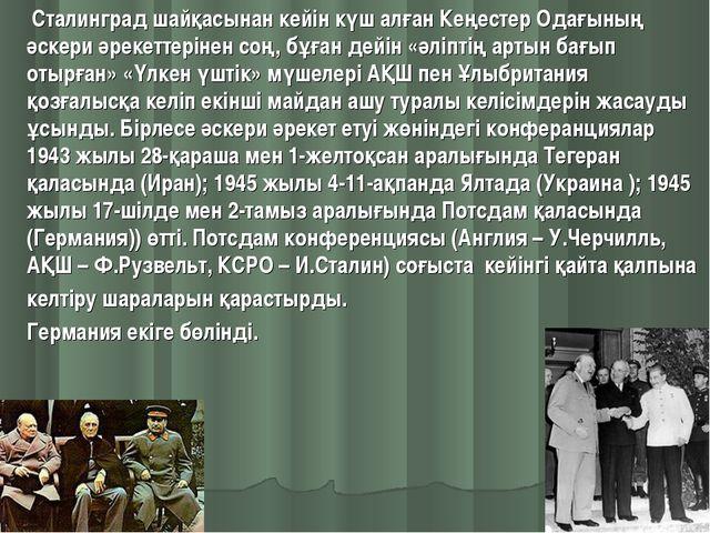 Сталинград шайқасынан кейін күш алған Кеңестер Одағының әскери әрекеттерінен...