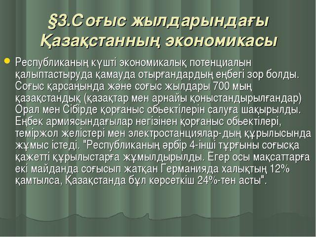 §3.Соғыс жылдарындағы Қазақстанның экономикасы Республиканың күшті экономикал...