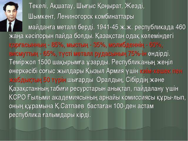 Текелі, Ақшатау, Шығыс Қоңырат, Жезді, Шымкент, Лениногорск комбинаттары май...