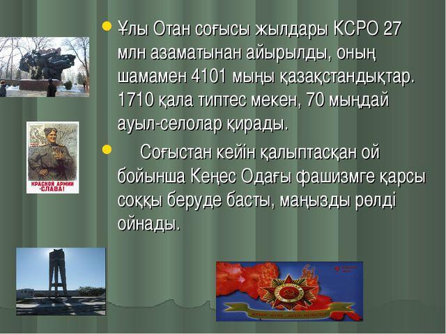 Ұлы Отан соғысы жылдары КСРО 27 млн азаматынан айырылды, оның шамамен 4101 мы...
