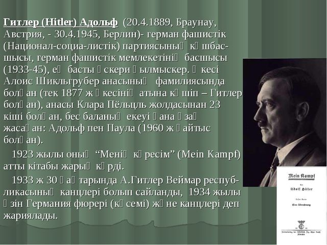 Гитлер (Hitler) Адольф (20.4.1889, Браунау, Австрия, - 30.4.1945, Берлин)- ге...