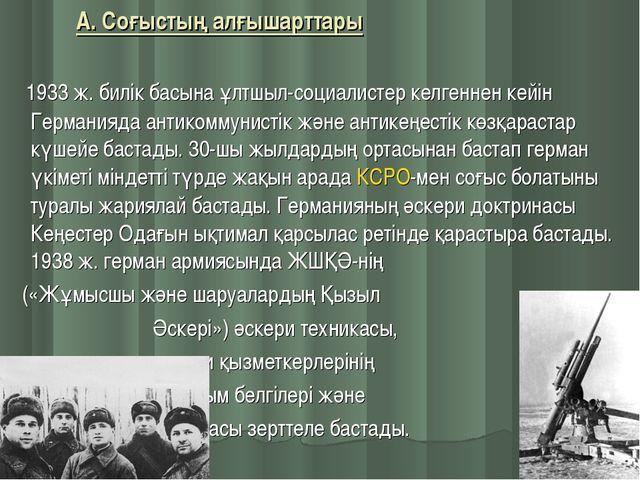 А. Соғыстың алғышарттары 1933 ж. билік басына ұлтшыл-социалистер келгеннен ке...