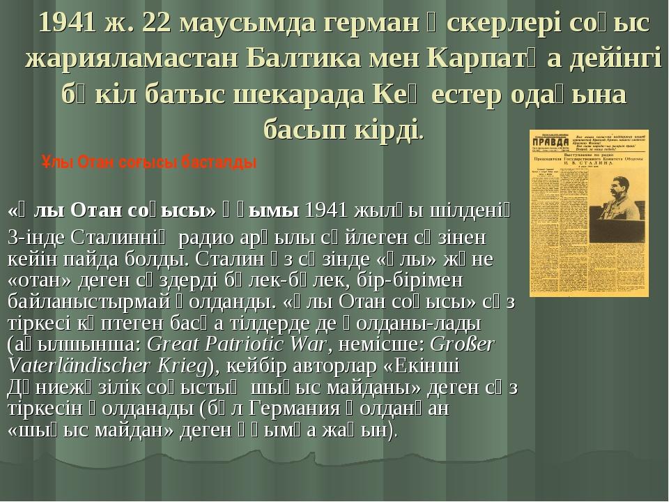 1941 ж. 22 маусымда герман әскерлері соғыс жарияламастан Балтика мен Карпатқа...