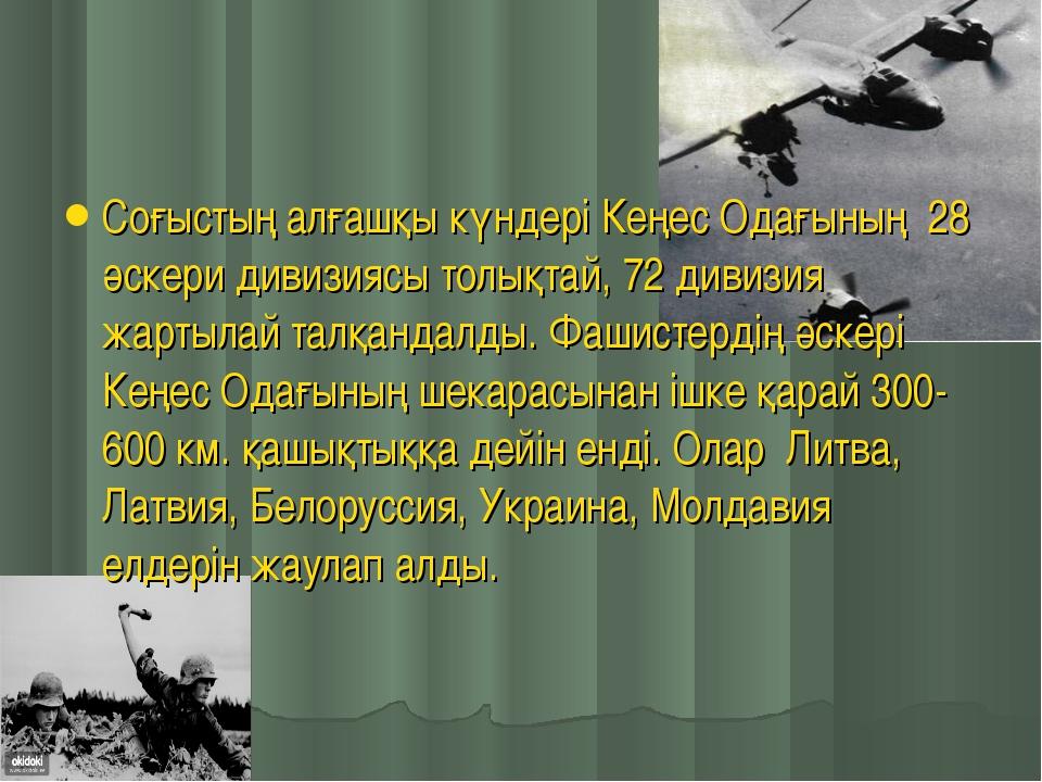 Соғыстың алғашқы күндері Кеңес Одағының 28 әскери дивизиясы толықтай, 72 диви...