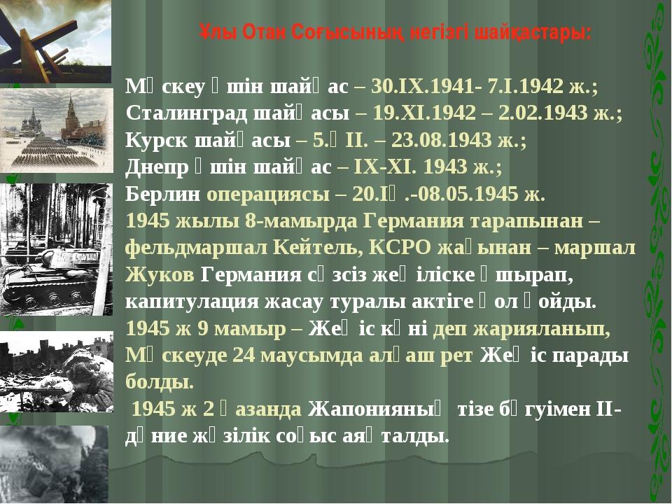 Ұлы Отан Соғысының негізгі шайқастары: Мәскеу үшін шайқас – 30.ІХ.1941- 7.І.1...