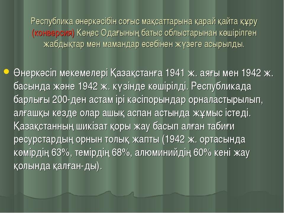Республика өнеркәсібін соғыс мақсаттарына қарай қайта құру (конверсия) Кеңес...
