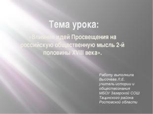 Тема урока: «Влияние идей Просвещения на российскую общественную мысль 2-й по