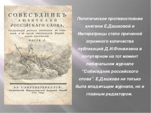 Политическое противостояние княгини Е.Дашковой и Императрицы стало причиной о