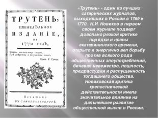 «Трутень» - один из лучших сатирических журналов, выходивших в России в 1769