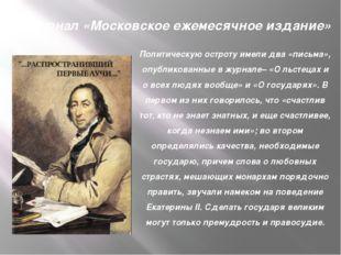 Политическую остроту имели два «письма», опубликованные в журнале– «О льстеца
