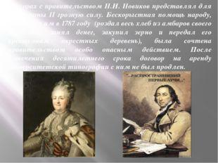 В спорах с правительством Н.И. Новиков представлял для Екатерины II грозную с