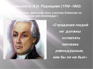 Деятельность А.Н. Радищева (1749 -1802) Русский писатель, философ, поэт, учас
