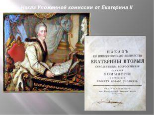 Наказ Уложенной комиссии от Екатерина II
