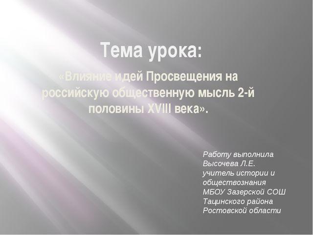 Тема урока: «Влияние идей Просвещения на российскую общественную мысль 2-й по...