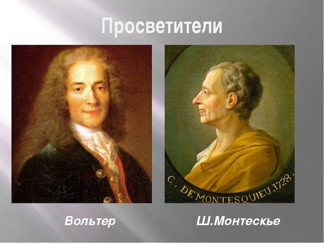 Просветители Вольтер Ш.Монтескье