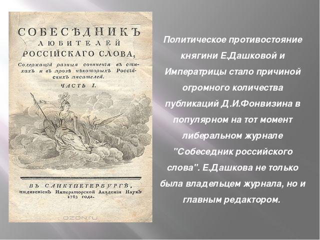 Политическое противостояние княгини Е.Дашковой и Императрицы стало причиной о...