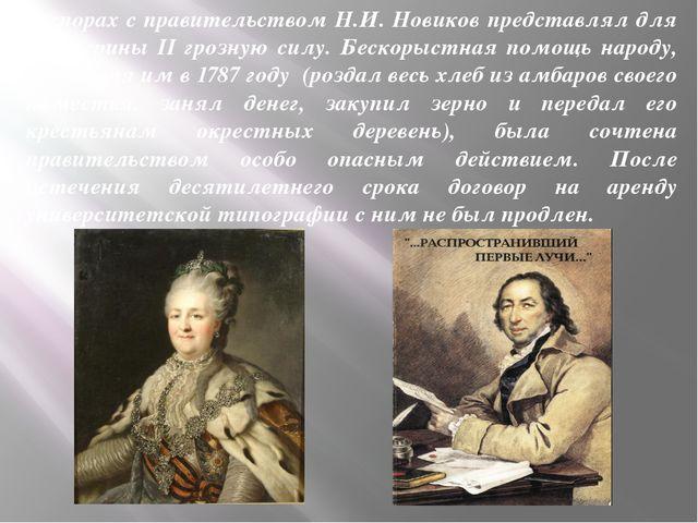 В спорах с правительством Н.И. Новиков представлял для Екатерины II грозную с...