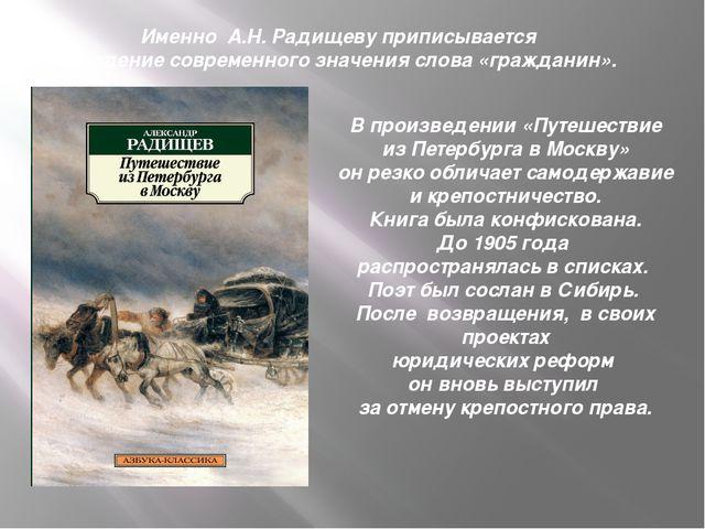 В произведении «Путешествие из Петербурга в Москву» он резко обличает самодер...