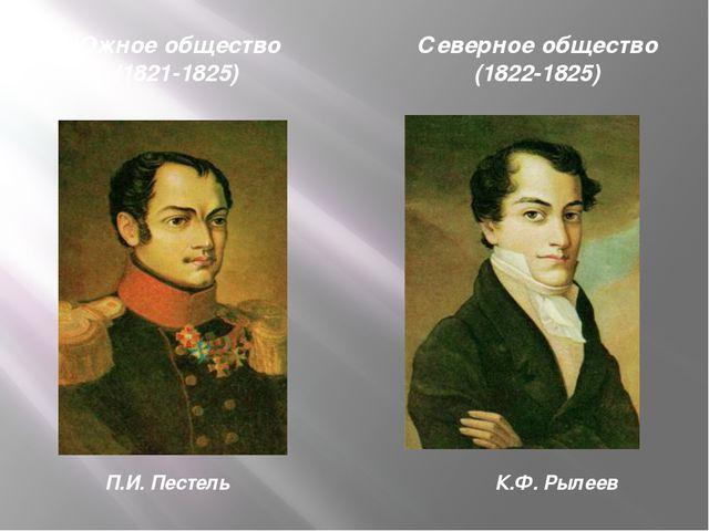 Южное общество (1821-1825) П.И. Пестель Северное общество (1822-1825) К.Ф. Ры...