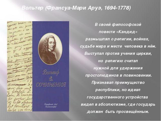Вольтер (Франсуа-Мари Аруэ, 1694-1778) В своей философской повести «Кандид» р...