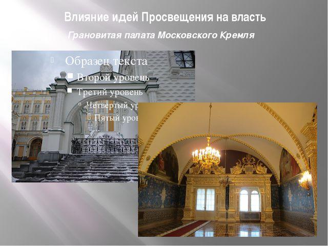 Грановитая палата Московского Кремля Влияние идей Просвещения на власть