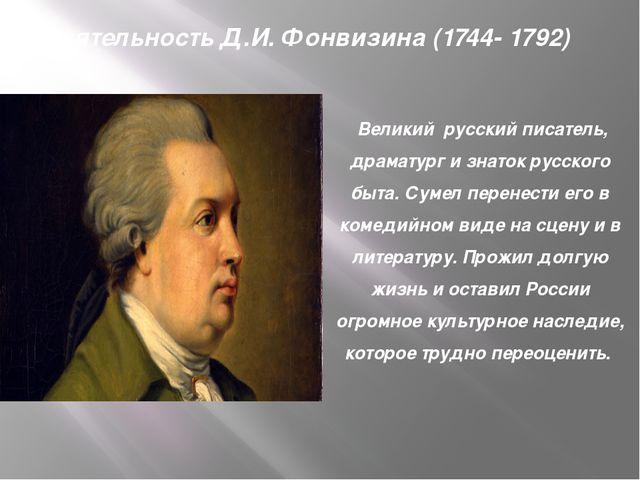Деятельность Д.И. Фонвизина (1744- 1792) Великий русский писатель, драматург...