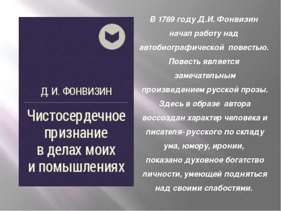 В 1789 году Д.И. Фонвизин начал работу над автобиографической повестью. Повес...
