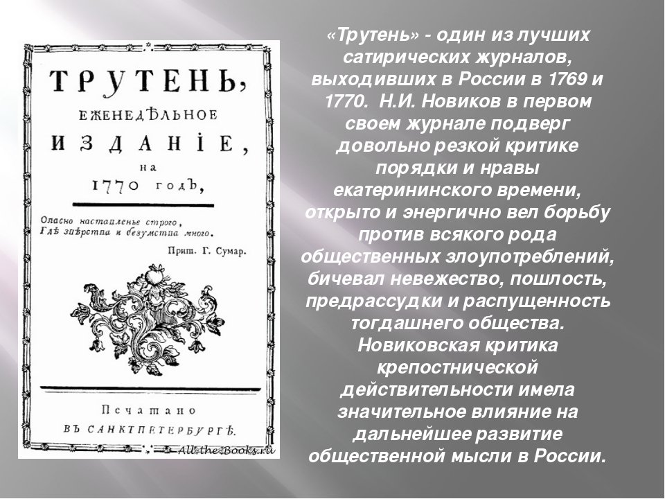«Трутень» - один из лучших сатирических журналов, выходивших в России в 1769...