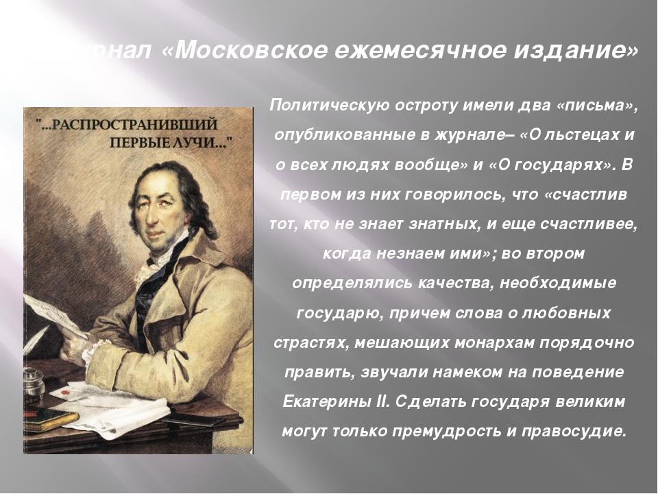 Политическую остроту имели два «письма», опубликованные в журнале– «О льстеца...